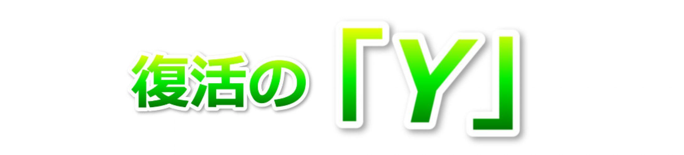 復活の「Y」